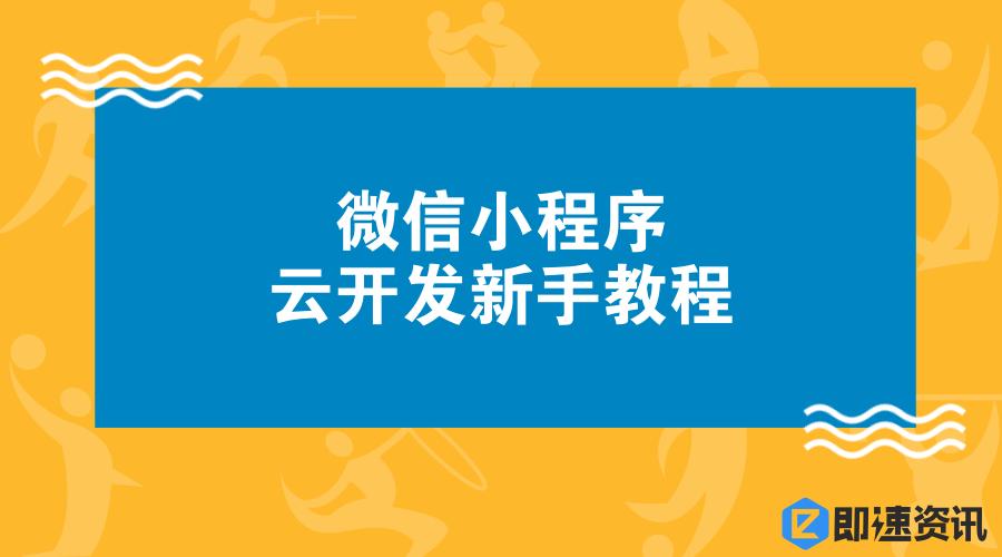 微信小程序-云开发新手教程