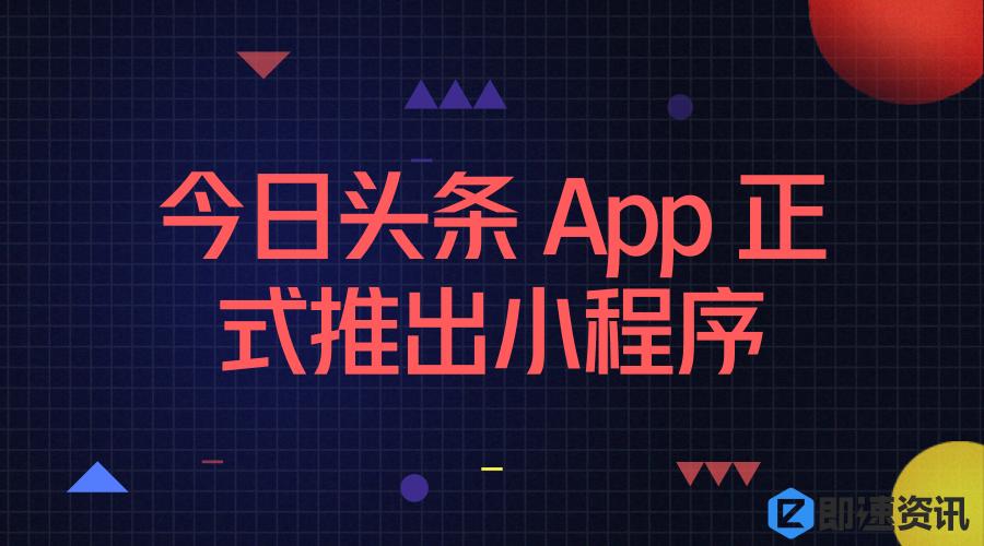 亚博-重磅!今日头条 App 正式推出小程序!