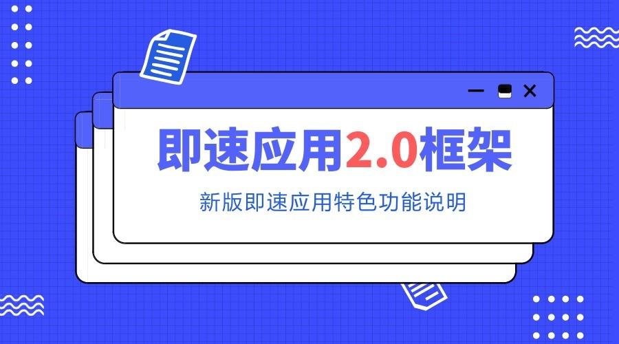 【即速应用】2.0产品介绍视频