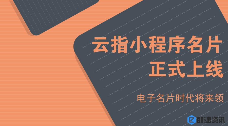 亚博-云指小程序名片正式上线,电子名片时代将来领