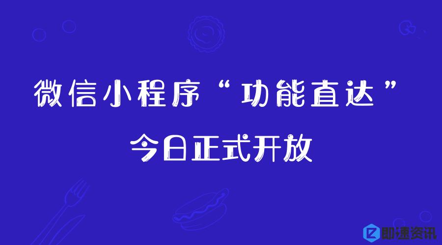 """亚博-微信小程序""""功能直达""""今日正式开放"""