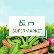 广州线下超市微信小程序