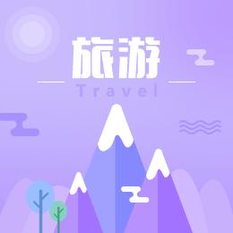 重庆旅游微信小程序