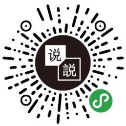 丁冬小说-微信小程序二维码