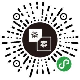 药监局化妆品备案助手-微信小程序二维码