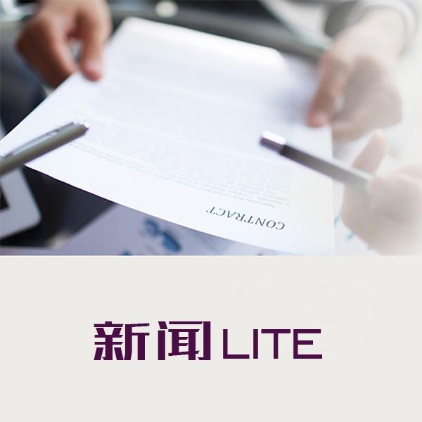 重庆新闻Lite微信小程序