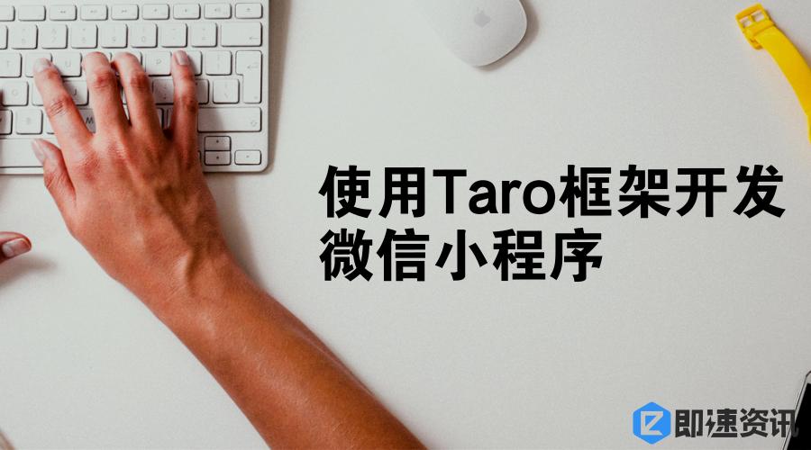 使用Taro框架开发微信小程序