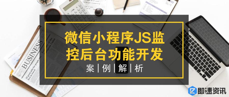 亚博-微信小程序JS监控后台功能开发