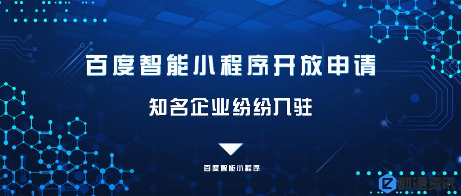 亚博-百度智能小程序开放申请,知名企业纷纷入驻