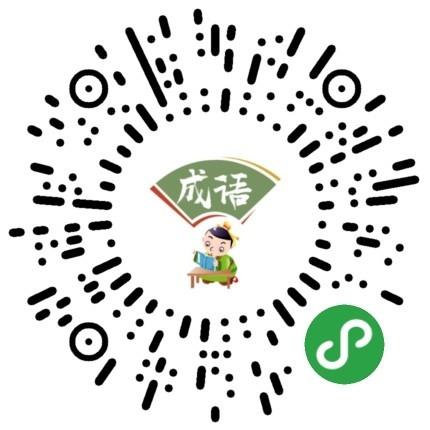 成语智囊-微信小程序二维码