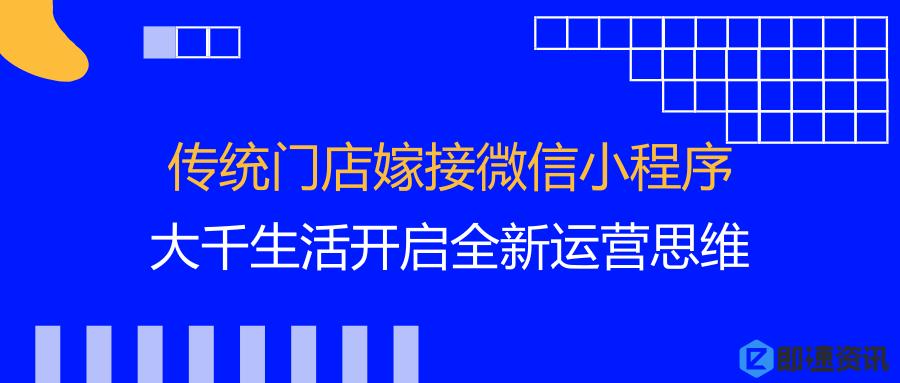 亚博-传统门店嫁接微信小程序,大千生活开启全新运营思维