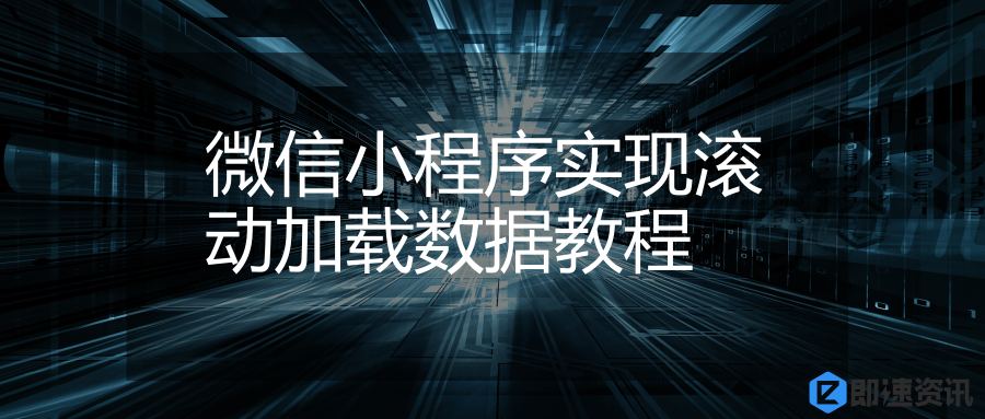 亚博-微信小程序实现滚动加载数据教程