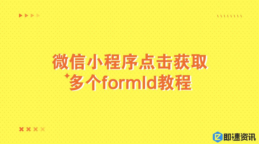 微信小程序点击获取多个formId教程