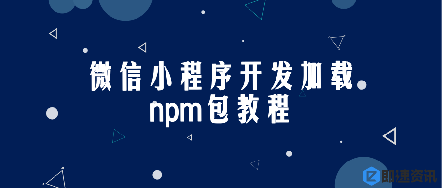亚博-微信小程序开发加载npm包教程