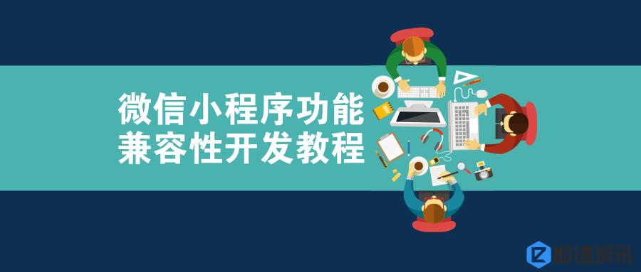 亚博-微信小程序功能兼容性开发教程