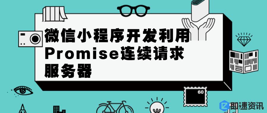 微信小程序开发利用Promise连续请求服务器,简化代码量