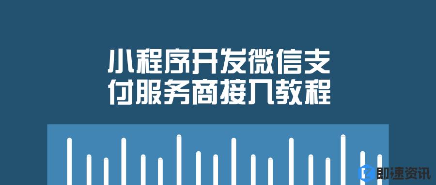 小程序开发微信支付服务商接入教程