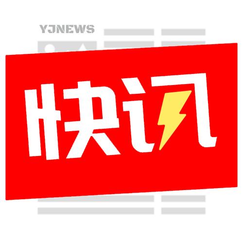 阳江快讯Lite微信小程序