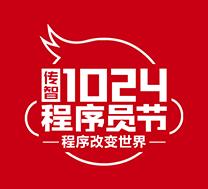 1024程序员节-微信小程序