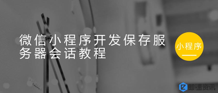 微信小程序开发保存服务器会话教程