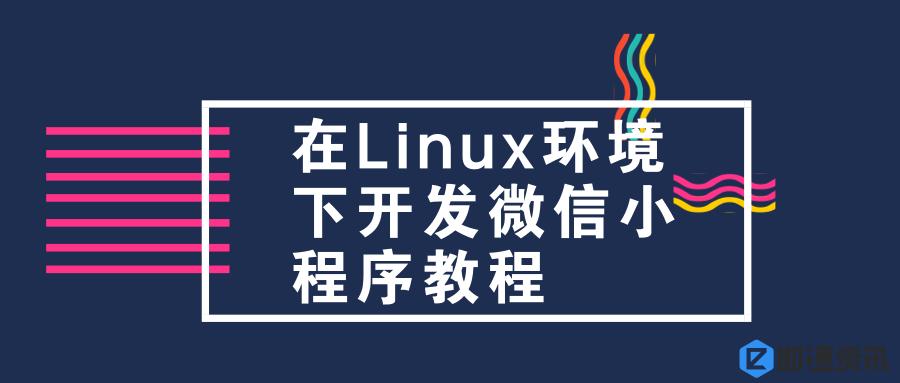 在Linux环境下开发微信小程序教程