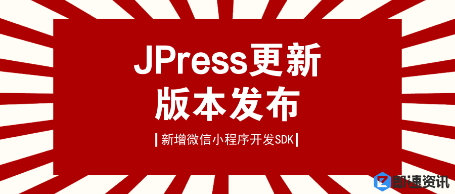 JPress更新版本发布,新增微信小程序开发SDK
