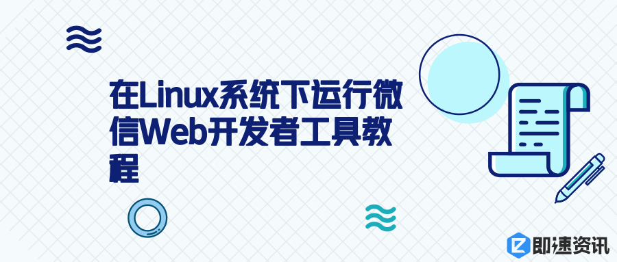 在Linux系统下运行微信Web开发者工具教程