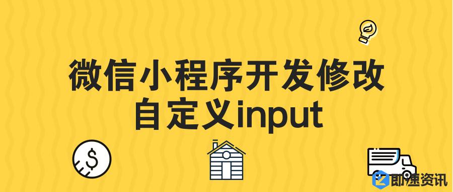 微信小程序开发修改自定义input