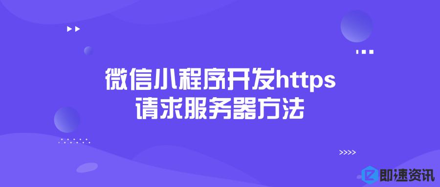 微信小程序开发https请求服务器方法