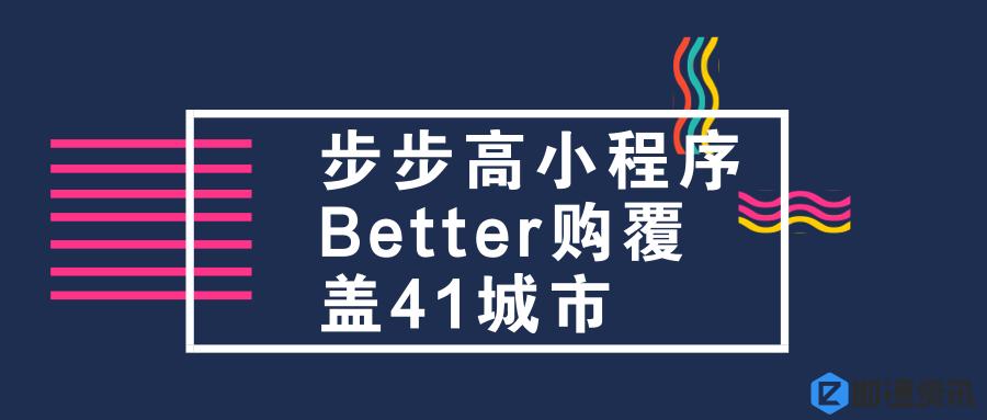 棋牌游戏-步步高小程序Better购覆盖41城市,试水拼团玩法