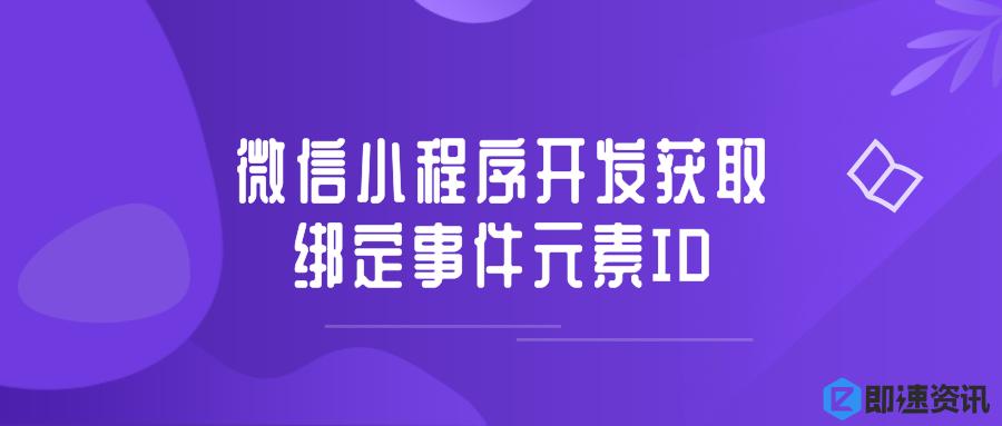 微信小程序开发获取绑定事件元素ID