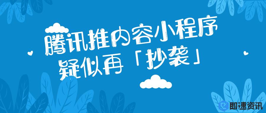 亚博-腾讯推内容小程序疑似再「抄袭」,为何受害者异常平静