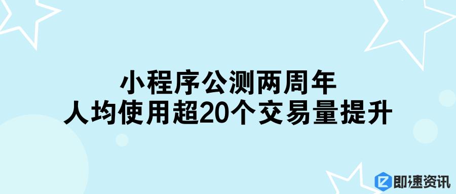 亚博-小程序公测两周年:人均使用超20个,交易量提升