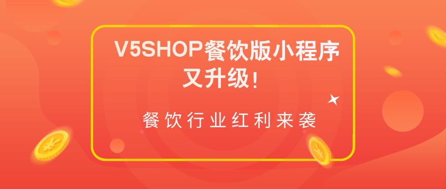 亚博-餐饮行业红利,V5SHOP餐饮版小程序又升级