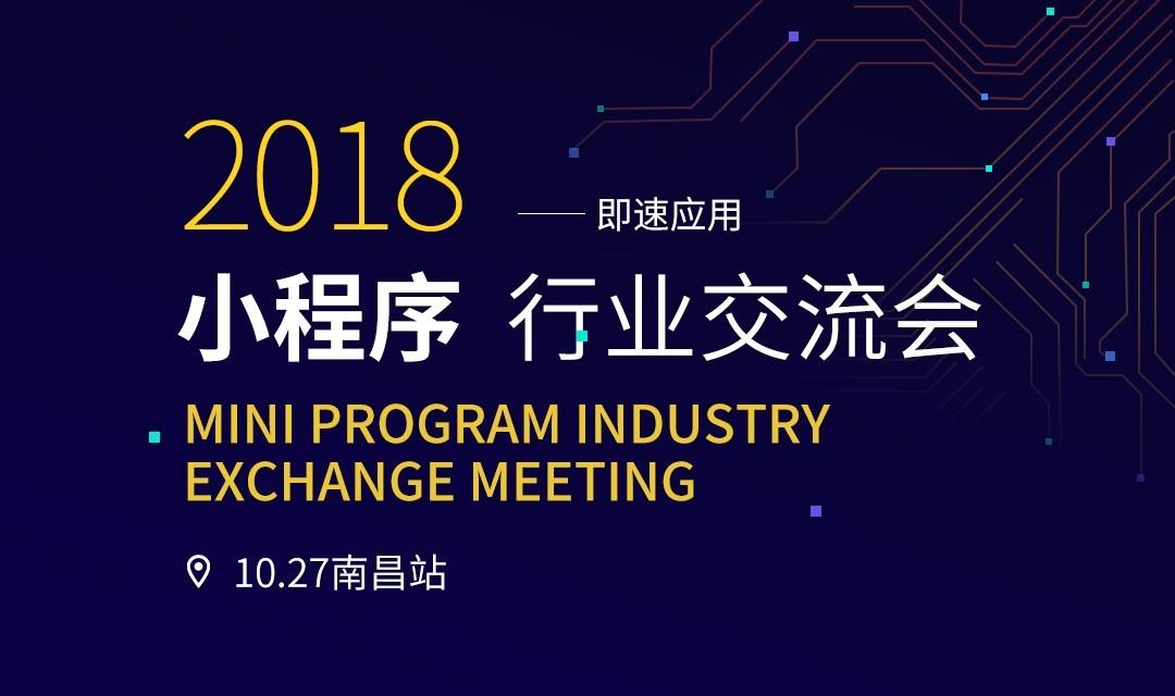 2018即速应用小程序行业交流会-南昌站