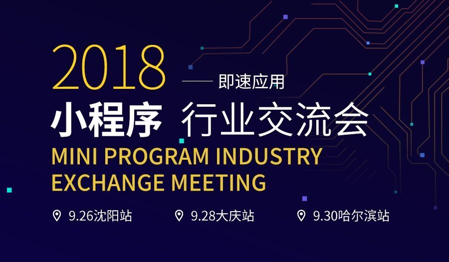 2018即速应用小程序行业交流会-沈阳、大庆、哈尔滨站