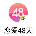 恋爱48天-微信小程序