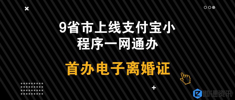 """亚博-9省市上线支付宝小程序""""一网通办"""""""