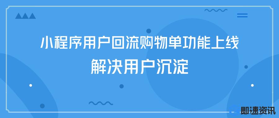 亚博-小程序用户回流购物单功能上线,解决用户沉淀