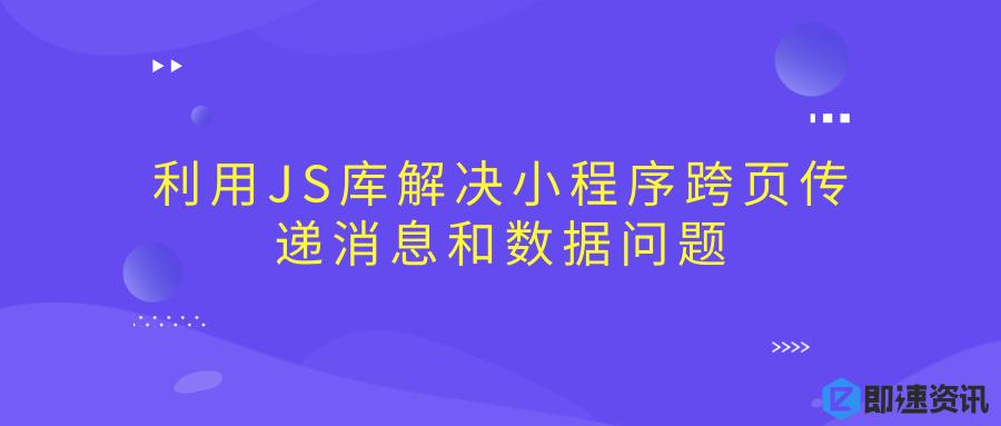 利用JS库解决小程序跨页传递消息和数据问题