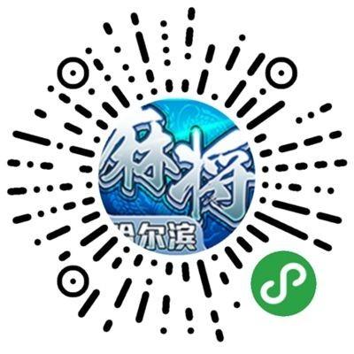 星辰哈尔滨麻将-微信小程序二维码