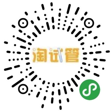 淘试管-微信小程序二维码