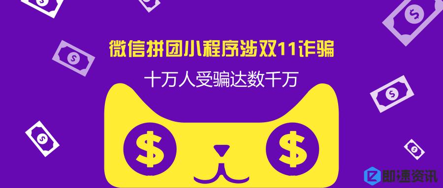 亚博-微信拼团小程序涉双11诈骗:十万人受骗达数千万