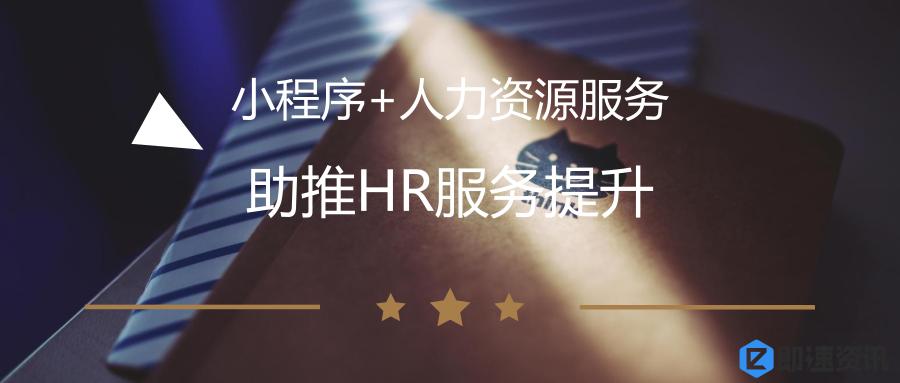 亚博-小程序+人力资源服务,助推HR服务提升