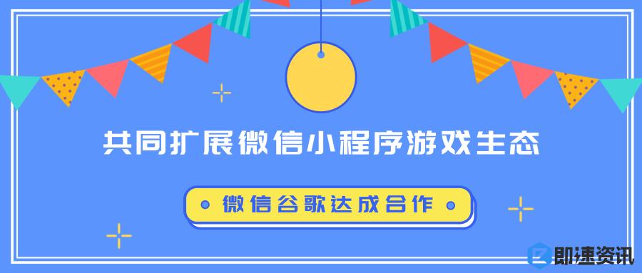亚博-微信谷歌达成合作:共同扩展微信小程序游戏生态