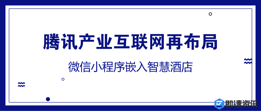 亚博-腾讯产业互联网再布局,微信小程序嵌入智慧酒店