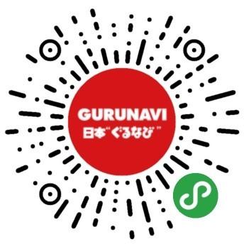 Gurunavi日本自由行美食-微信小程序二维码
