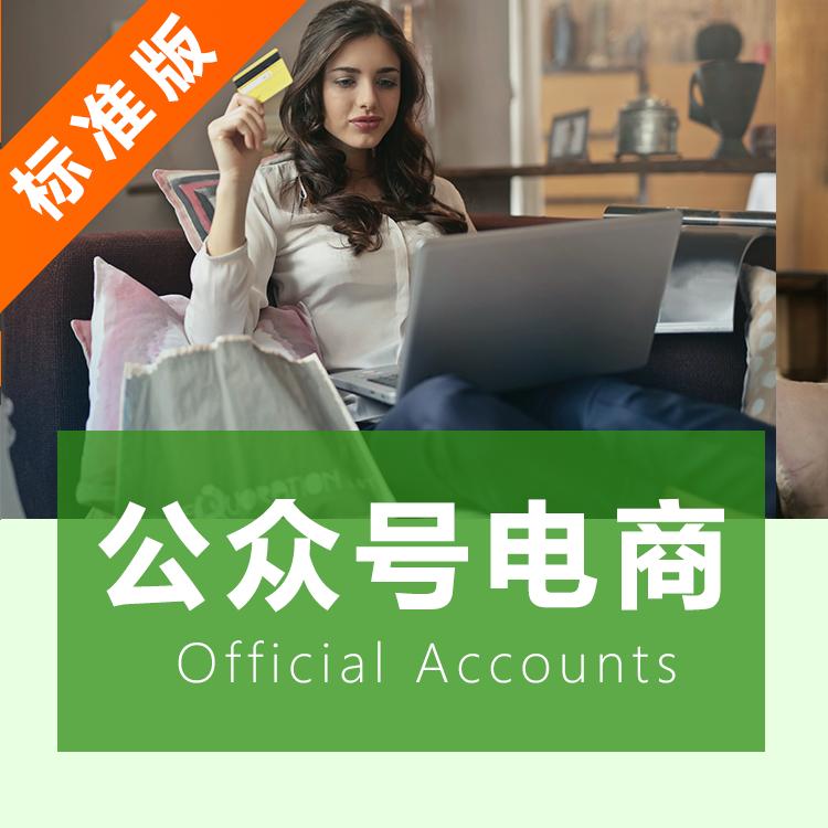重庆标准版公众号电商微信小程序
