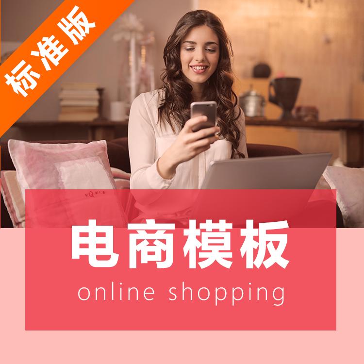 武汉行业模板:电商微信小程序
