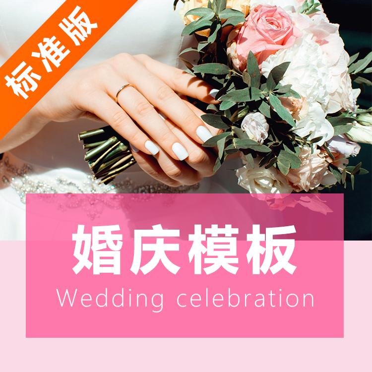 北京行业模板:婚庆微信小程序